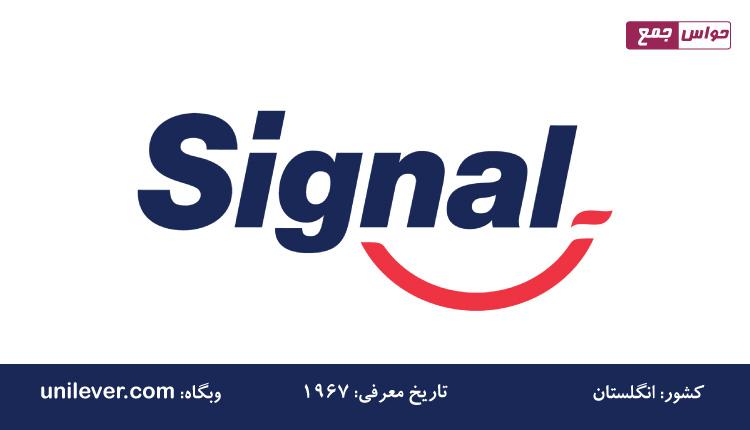 لوگو خمیر دندان سیگنال | Signal Toothpaste Logo