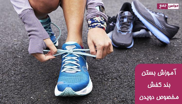 آموزش بستن بند کفش مخصوص دویدن