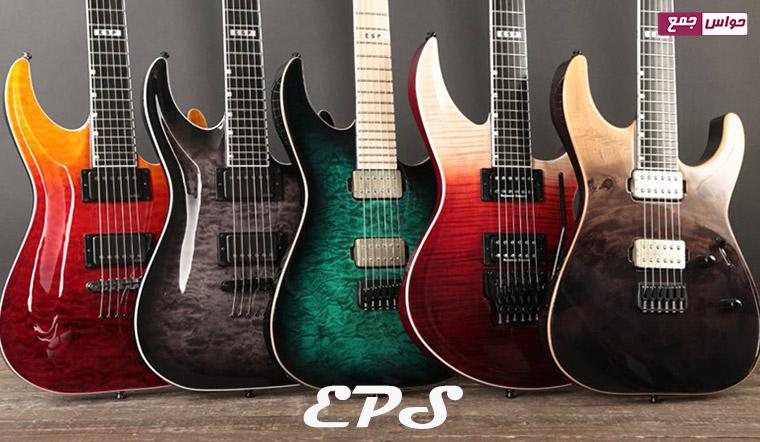 گیتار ای پی اس | EPS