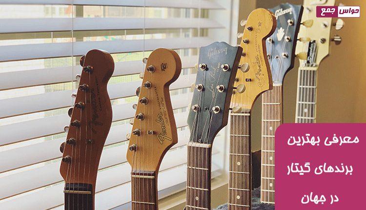 بهترین گیتار دنیا