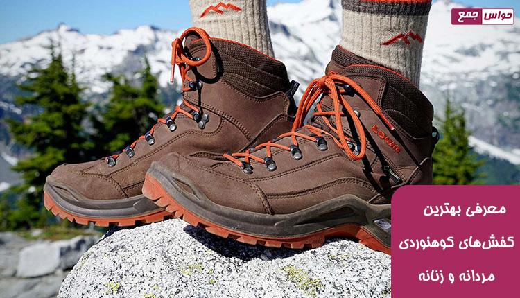 معرفی بهترین کفش کوهنوردی