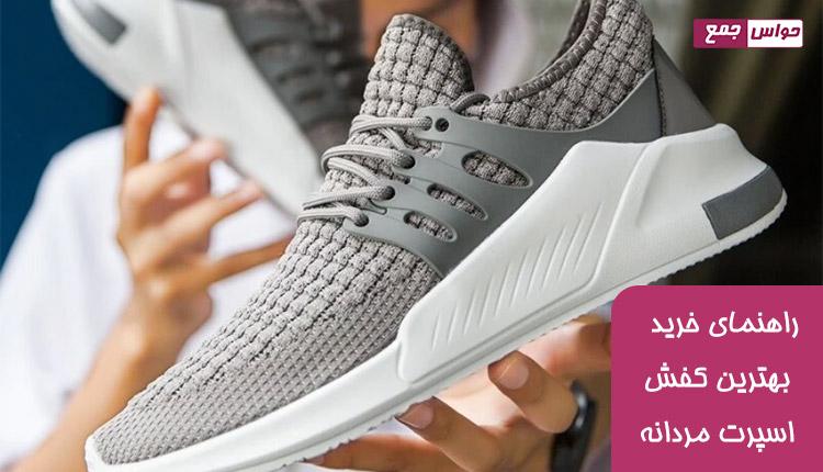 راهنمای خرید بهترین کفش اسپرت مردانه و پسرانه
