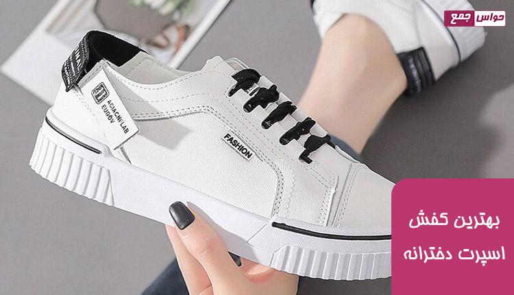 بهترین کفش اسپرت دخترانه